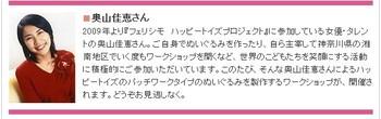 20110406_okuyama_san_3_2